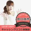 自営業の女性がセントラルで50万円借入
