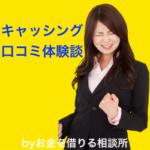 任天堂スイッチを買うためにフタバから10万円借入|フタバのキャッシング体験談