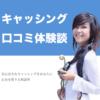 年末年始に20万円借りた体験談|ライフティのキャッシング体験談