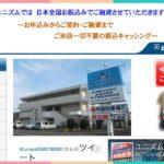 ユニズム。三重県のサラ金、街金、消費者金融