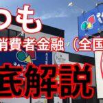 いつも(高知県の消費者金融・全国対応)の審査徹底解説