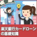 楽天銀行カードローン|お金を借りる相談所