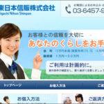 東日本信販株式会社