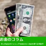 お金のコラム|お金を借りる相談所