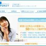 スピリットの融資対象は大阪府で即日融資は来店必須。