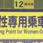 女性専用キャッシングで安心安全
