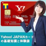 Yahoo! JAPANカードの基礎知識と体験談