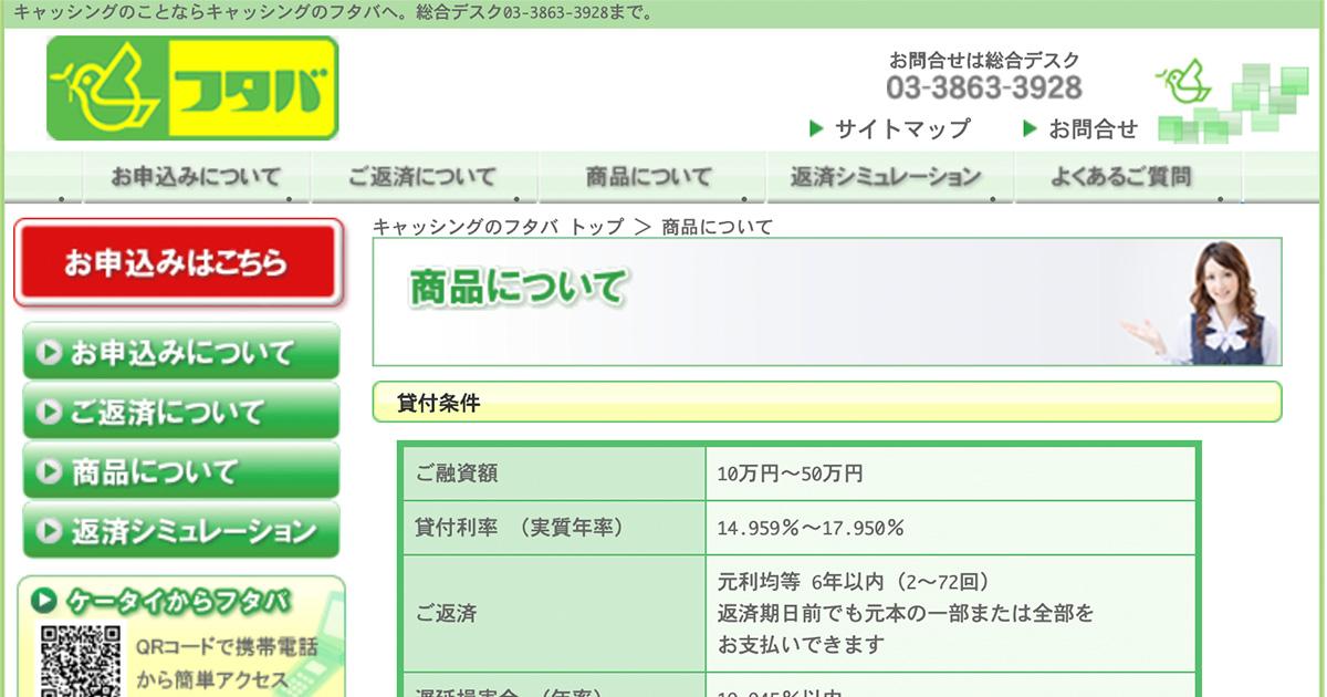 フタバ|東京の消費者金融