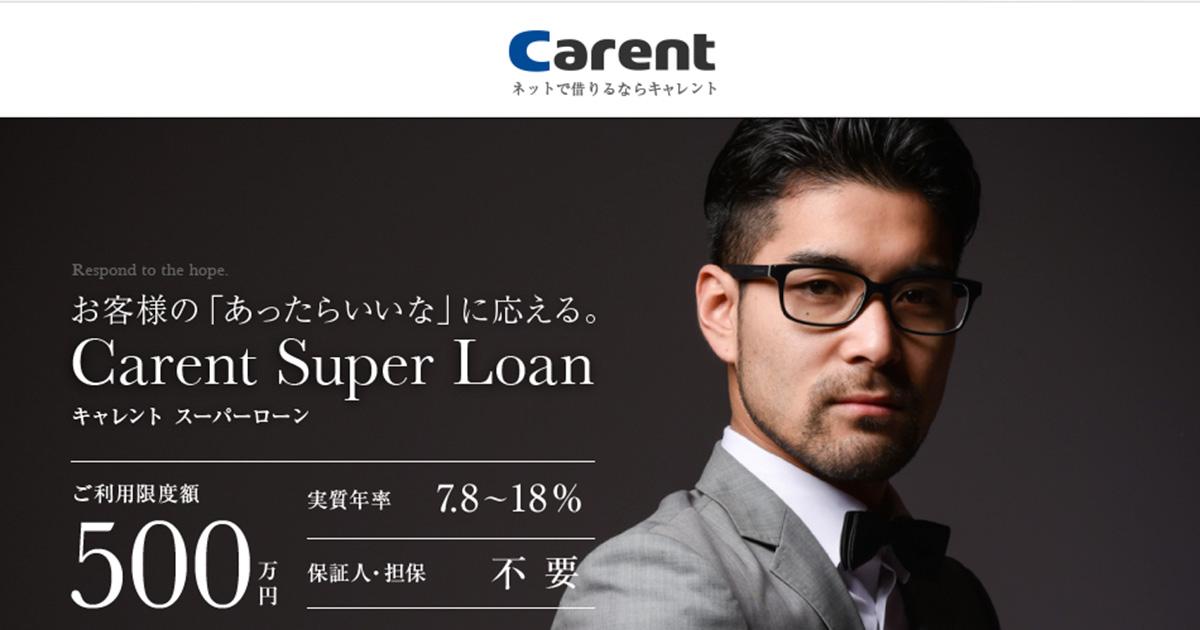 キャレント|借りやすい法人専用ローン