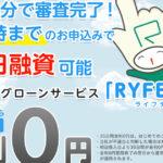 ライフティ|最短30分で即日融資できる消費者金融