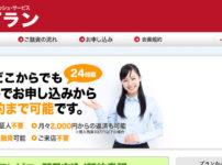 プラン|大阪の消費者金融