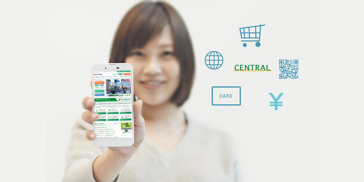 セントラルの無利息サービス|初めてなら30日間金利ゼロ円