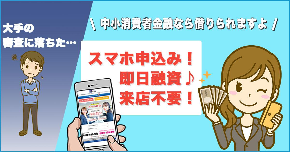【 おすすめ中小消費者金融 】債務整理や自己破産でも申し込みOK!