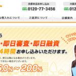 キャネット(京都・大阪・滋賀)はどんな消費者金融?|街金・消費者金融情報