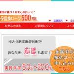 エニー。東京のサラ金、街金、消費者金融。