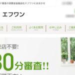エフワン(福岡 博多 中洲)はどんな消費者金融?|街金・消費者金融情報