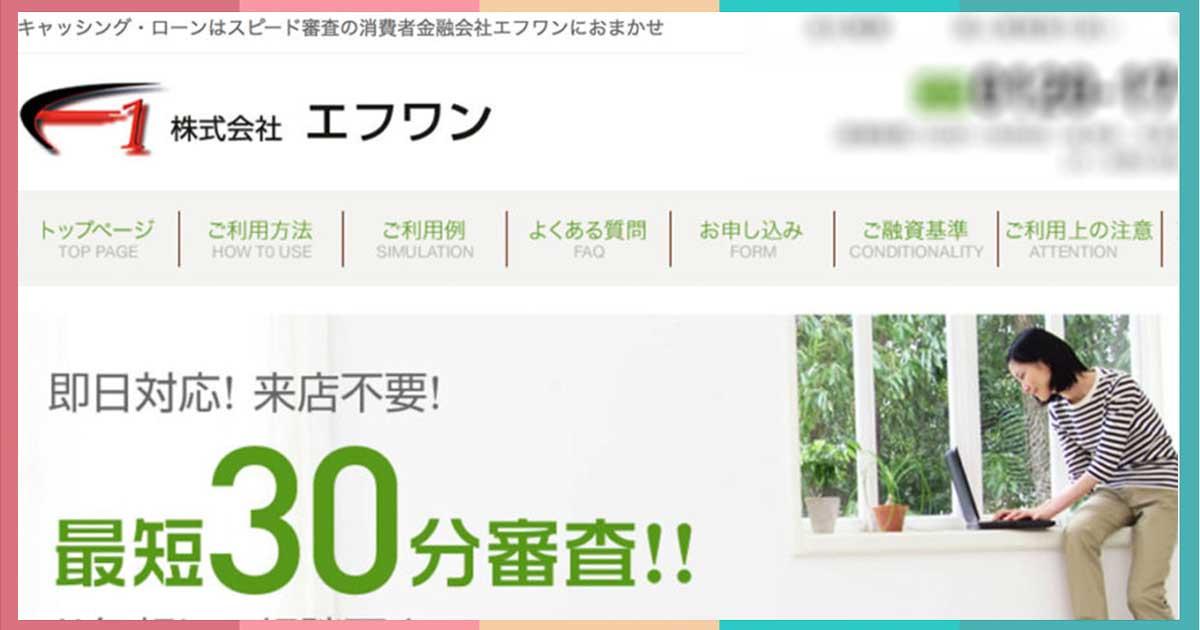 エフワン。福岡の街金、サラ金、消費者金融。