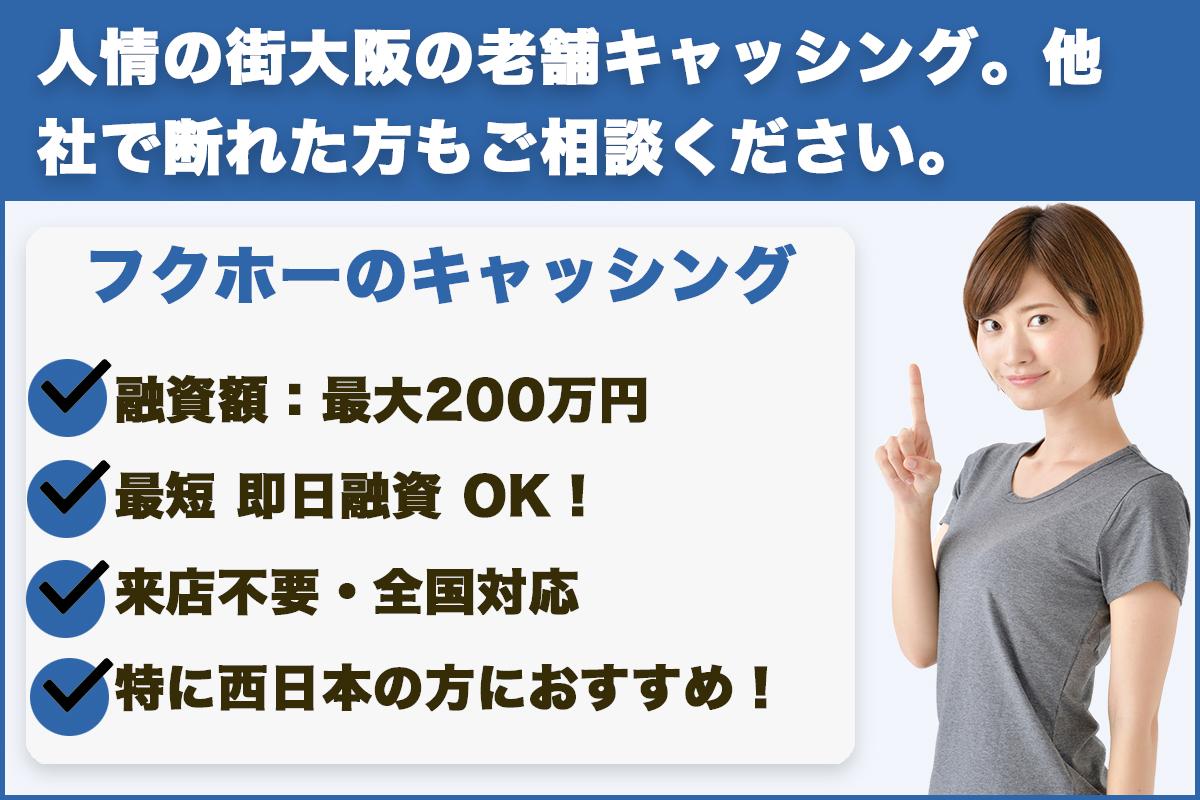 フクホー|人情の街大阪の老舗キャッシング。他社で断れた方もご相談ください。