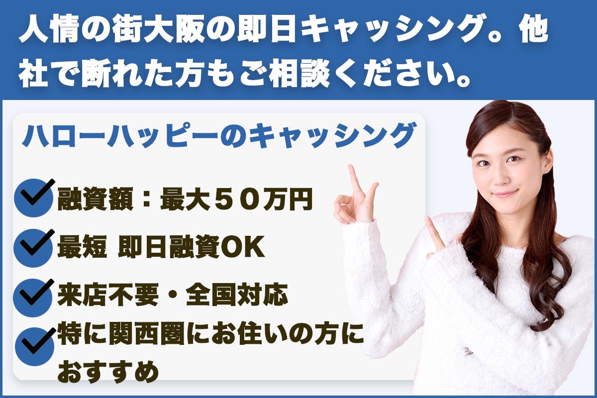 ハローハッピー|人情の街大阪の即日キャッシング。他社で断れた方もご相談ください。