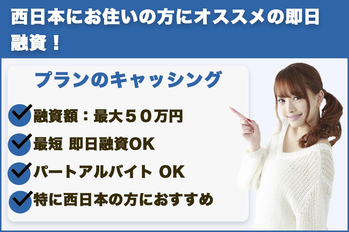 プラン|西日本にお住いの方にオススメの即日融資!