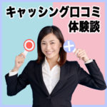 キャッシング口コミ体験談byお金を借りる相談所