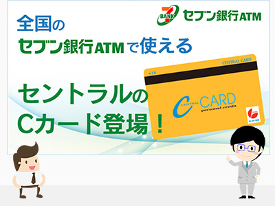 セントラルはセブン銀行ATMでいつでもキャッシングできるから嬉しい