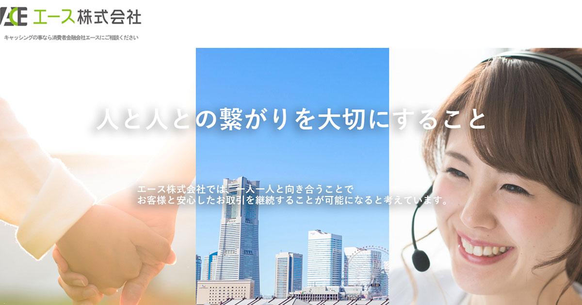 エース(横浜)最短で即日融資もできる消費者金融