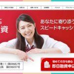 アムザ。福岡県の町金、サラ金、消費者金融