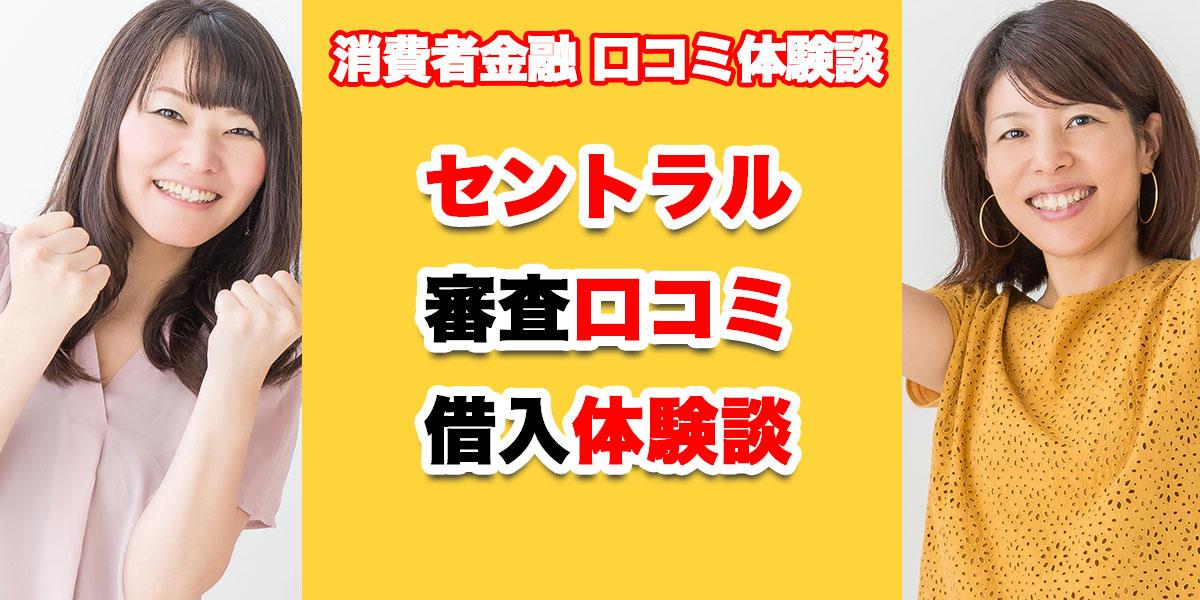 セントラル審査借入口コミ体験談