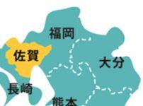 佐賀県で即日融資できるキャッシング・おすすめ中小消費者金融