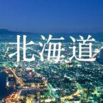 北海道で即日融資できるキャッシング・おすすめ中小消費者金融