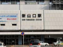 山口県で即日融資できるキャッシング・おすすめ中小消費者金融