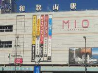 和歌山県で即日融資できるキャッシング・おすすめ中小消費者金融