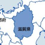 滋賀県で即日融資できるキャッシング・おすすめ中小消費者金融