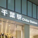 千葉県で即日融資できるキャッシング・おすすめ中小消費者金融
