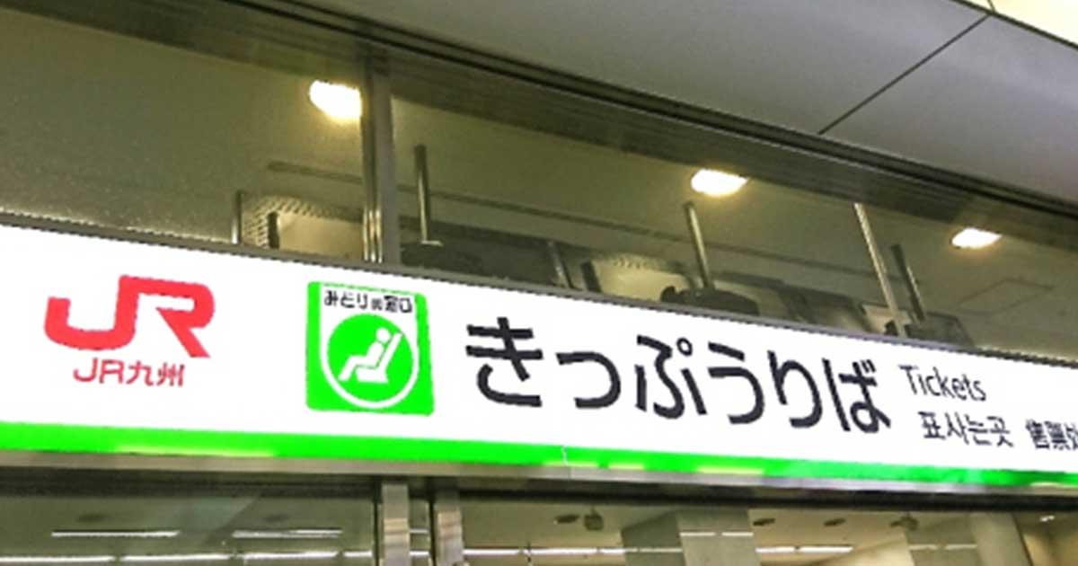 定期券の買い方〜JR九州博多駅