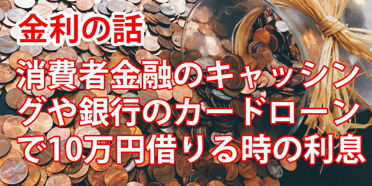 消費者金融のキャッシングや銀行のカードローンで10万円借りる時の利息