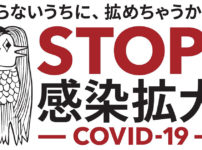 STOP感染拡大・新型コロナウイルス