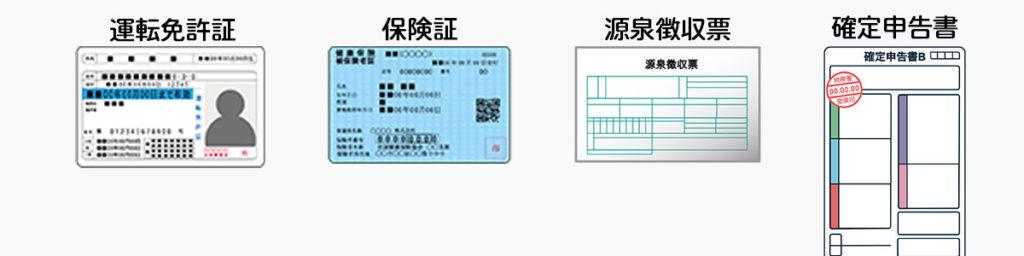 運転免許証・保険証・源泉徴収票・確定申告書
