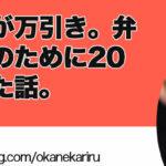 コロナ鬱で妻が万引き。弁償金と示談金のために20万円借金した話。