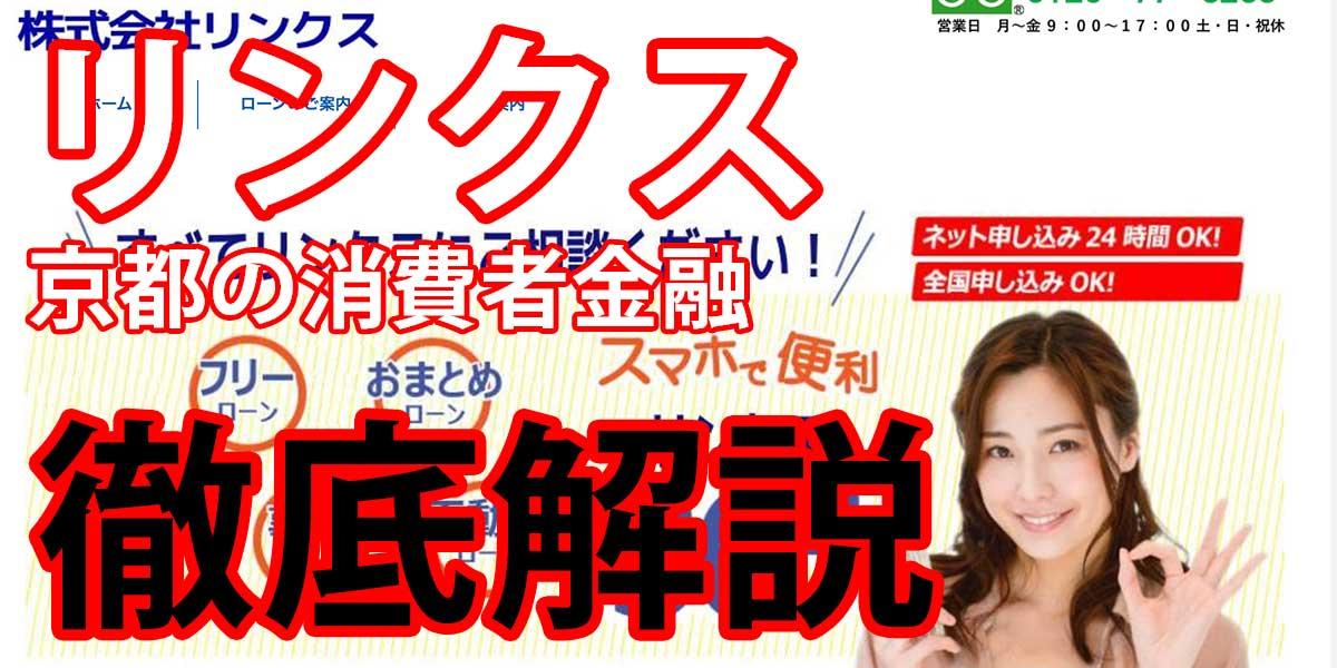 リンクス(京都の消費者金融)の審査・在籍確認を徹底解説
