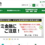 日本貸金業協会公式サイト