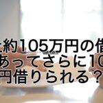 8社105万円の借金があってもさらに10万円借りられる?