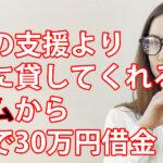 行政の支援よりすぐに貸してくれるアコムから5分で30万円借金