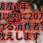 自己破産1年。1週間以内に20万円借りれる消費者金融をお教えします