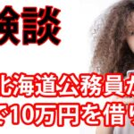 31歳北海道公務員が妻に内緒で10万円を借りる
