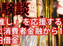「推し」を応援するために消費者金融から100万円借金
