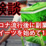 新型コロナ流行語に副業のウーバーイーツを始めて13万円の借金