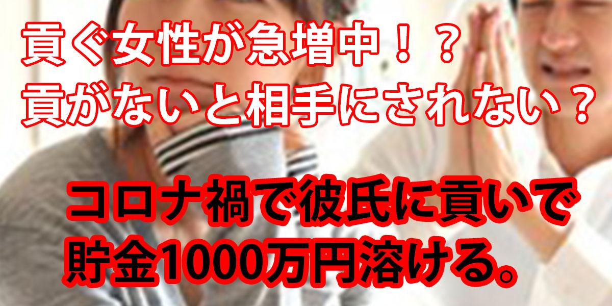 コロナ禍で彼氏に貢いで貯金1000万円溶ける。消費者金融からも50万円借入