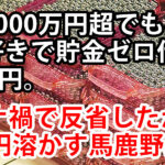 年収1000万円超でもギャンブル好きで貯金ゼロ借金100万円。コロナ禍で反省したがFXで50万円溶かす馬鹿野郎